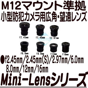 MiniLensシリーズ【M12マウント準拠小型防犯カメラ用ミニレンズ】