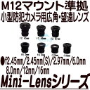 防犯カメラ用MiniLens【M12マウント小型防犯カメラ用レンズ】【あす楽】