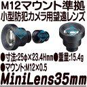 Minilens35 main