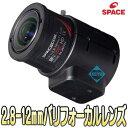 TAV2812DCIR-MP(ヘラクレス)【2.8-12mm3メガピクセル対応DCアイリス式バリフォーカルレンズ】 【防犯カメラ】 【SPECECOM】 【スペース…