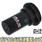 VP-37QX【サンメカトロニクス製逆像型レンズ】