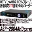 ASR-2004AHD【フルハイビジョン録画カメラ4台用2TB搭載レコーダー】 【防犯カメラ】【監視カメラ】【送料無料】