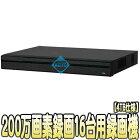 AXR-XVR5216X-16P(4TB)【HDCVI/AHD/HDTVI/IP/CVBS対応フルハイビジョン録画4TB搭載PoCレコーダー】