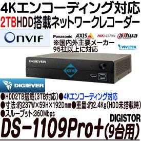 DS-1109Pro+(2TB)【HDMI出力搭載9台対応ネットワークカメラ用録画機】 【IPカメラ】 【防犯カメラ】【監視カメラ】 【DIGISTOR】 【DIGIEVER】 【送料無料】