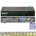 KMR-4008PX【マルチフォーマット対応4TB搭載400万画素録画カメラ8台用録画機】 【HDTVI・AHD・HDCVI・CVBS】 【送料無料】【受注生産商…