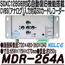 MDR-264A 【自動復旧機能搭載街頭防犯システム用SDカードレコーダー】【防犯カメラ】 【監視カメラ】 【ケルク電子システム】 【KELC-E…