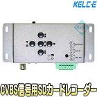 MDR-264A【SDXC128GB対応CVBS(アナログ)入力用SDカードレコーダー】