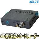 MDR-AHD264A 【自動復旧機能搭載街頭防犯システム用フルハイビジョン録画SDカードレコーダー】【防犯カメラ】 【監視カメラ】 【ケルク…