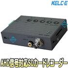 MDR-AHD264【SDXC128GB対応AHD・CVBS入力対応フルハイビジョンSDカードレコーダー】