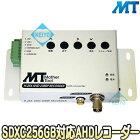 MT-SDR07AHD_UTC【SDXC256GB対応AHD・CVBS入力フルハイビジョンSDカードレコーダー】