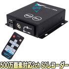 WTW-ADSM62G【SDXC512GB×2対応AHD・CVBS入力500万画素録画2台用SDカードレコーダー】