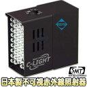 C-LIGHT(C-Light)【日本製単3電池駆動対応不可視赤外線照射器】 【赤外線投光機】 【サンメカトロニクス】 【送料無料】 【あす楽】