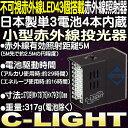 C-LIGHT(C-Light)【日本製不可視赤外線照射器】 【赤外線投光機】 【サンメカトロニクス】 【送料無料】 【あす楽】
