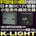 K-LIGHT【日本製準不可視赤外線照射器】 【赤外線投光器】【サンメカトロニクス】 【送料無料】【あす楽】