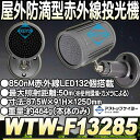 WTW-F13285【屋外防滴型長距離照射赤外線投光機】 【送料無料】
