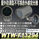 WTW-F13294【屋外防滴型不可視タイプ赤外線投光機】 【送料無料】