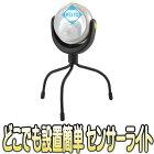 ASL-090【自在三脚・マグネット付乾電池駆動LEDセンサーライト】