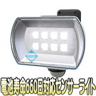 LED-150【人感センサー搭載屋外設置対応乾電駆動フリーアーム式LEDセンサーライト】