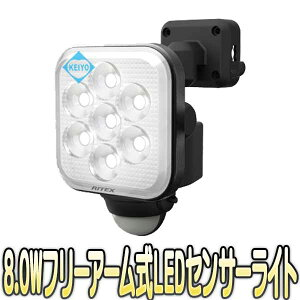 LED-AC1008【フリーアーム式屋外設置対応超高輝度LEDセンサーライト】 【RITEX】 【ライテックス】 【送料無料】