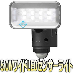 LED-AC105【人感センサー搭載屋外設置対応5WワイドLEDセンサーライト】 【RITEX】 【ライテックス】 【送料無料】