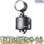 LS-B145B-K【人感センサー搭載屋外設置対応乾電池駆動4.0ワットLEDセンサーライト】