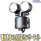LS-B285B-K【人感センサー搭載屋外設置対応乾電池駆動4.0ワット×2灯式LEDセンサーライト】