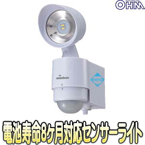 LS-BH11F4-W(07-8214)【人感センサー搭載屋外設置対応乾電池式LEDセンサーライト】 【オーム電機】 【OHM】