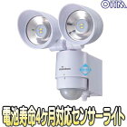 LS-BH22F4-W【人感センサー搭載屋外設置対応乾電池駆動2灯式LEDセンサーライト】