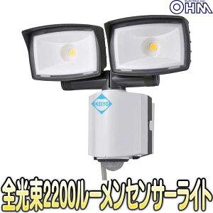 OSE-LS2200(07-6386)【人感センサー搭載屋外設置対応AC100V駆動LEDセンサーライト】 【オーム電機】 【OHM】