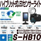 S-HB10【屋外対応乾電池・ソーラーハイブリット式LEDセンサーライト】