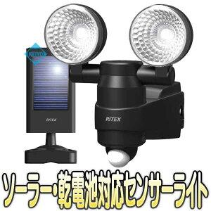 S-HB20【人感センサー搭載屋外設置対応ソーラー・乾電池ハイブリッド式2灯タイプLEDセンサーライト】 【RITEX】 【ライテックス】