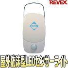 SL50(マグピカ)【リーベックス製屋外防沫型LEDセンサーライト】