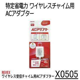 X0505【ワイヤレスチャイムシリーズ専用ACアダプター】 【防犯グッズ】 【リーベックス】 【REVEX】