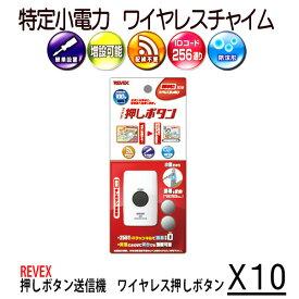X10【ワイヤレスチャイム対応増設用押しボタン】 【防犯グッズ】 【リーベックス】 【REVEX】