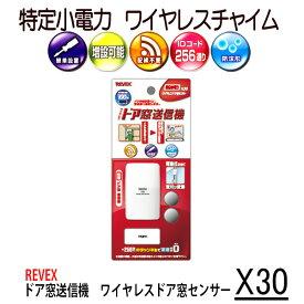 X30【ワイヤレスチャイム対応増設用ドア窓センサー】 【防犯グッズ】 【リーベックス】 【REVEX】