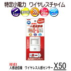 X50【リーベックス製特定小電力ワイヤレス人感センサー】