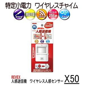 X50【増設用ワイヤレス人感センサー】 【防犯グッズ】 【リーベックス】 【REVEX】