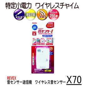 X70【ワイヤレスチャイム対応音感知式増設用センサー】 【防犯グッズ】 【リーベックス】 【REVEX】