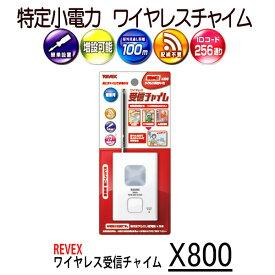 X800【ワイヤレスチャイム用受信機】 【防犯グッズ】 【リーベックス】 【REVEX】