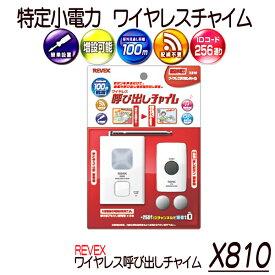 X810【押しボタン式ワイヤレスチャイム】 【防犯グッズ】 【メロディ】 【リーベックス】 【REVEX】