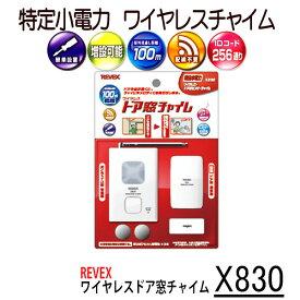 X830【ドアセンサー式ワイヤレスチャイム】【防犯グッズ】 【メロディ】 【窓センサ】 【リーベックス】 【REVEX】