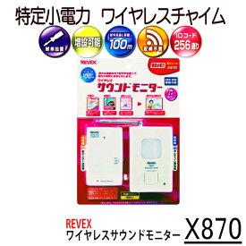 X870【音感知式ワイヤレスチャイム】 【防犯グッズ】 【メロディ】 【リーベックス】 【REVEX】