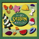 CD SEASON(シーズン)*サイン入りにできます*
