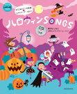 CD付き楽譜集ハロウィンSONGS