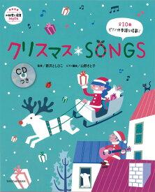CD付き楽譜集 クリスマスSONGS*サイン入りにできます*
