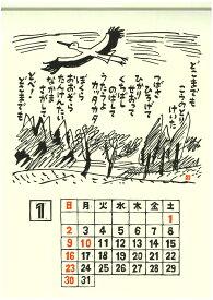 のはらうたカレンダー2022年版