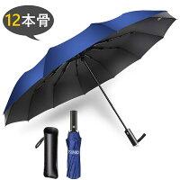 折りたたみ傘ワンタッチ自動開閉大きい頑丈な12本骨メンズ耐強風超撥水高強度グラスファイバー梅雨対策晴雨兼用二重構造ビッグサイズ傘カバー付き