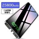 【楽天1位】 モバイルバッテリー 25800mAh 超大容量 モバイルバッテリー 軽量 2台同時に充電 PSE認証済 急速充電 LCD…