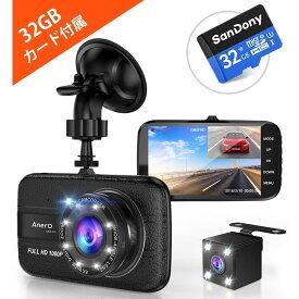 【32Gカード付】ドライブレコーダー 前後カメラ 2カメラ ドラレコ 1080P Full HD 4.0インチ 駐車監視 170度広角 ループ録画 動体検知 暗視機能 WDR 常時録画 Gセンサー デュアルドライブレコーダー あおり運転対策