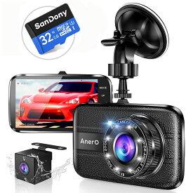 ドライブレコーダー 前後 2カメラ ドラレコ 1080P Full HD 4.0インチ 駐車監視 170度広角 ループ録画 動体検知 暗視機能 WDR 常時録画 Gセンサー デュアルドライブレコーダー あおり運転対策